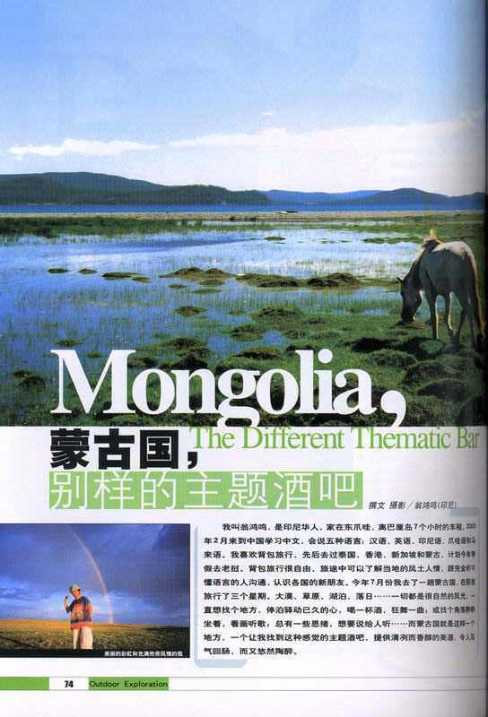 0412-outdoor-exploration-mongolia1