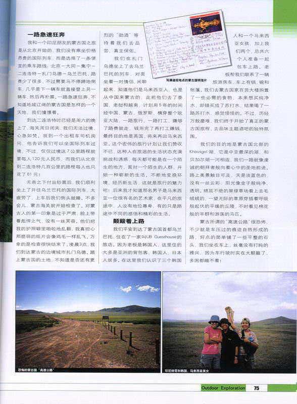 0412-outdoor-exploration-mongolia2