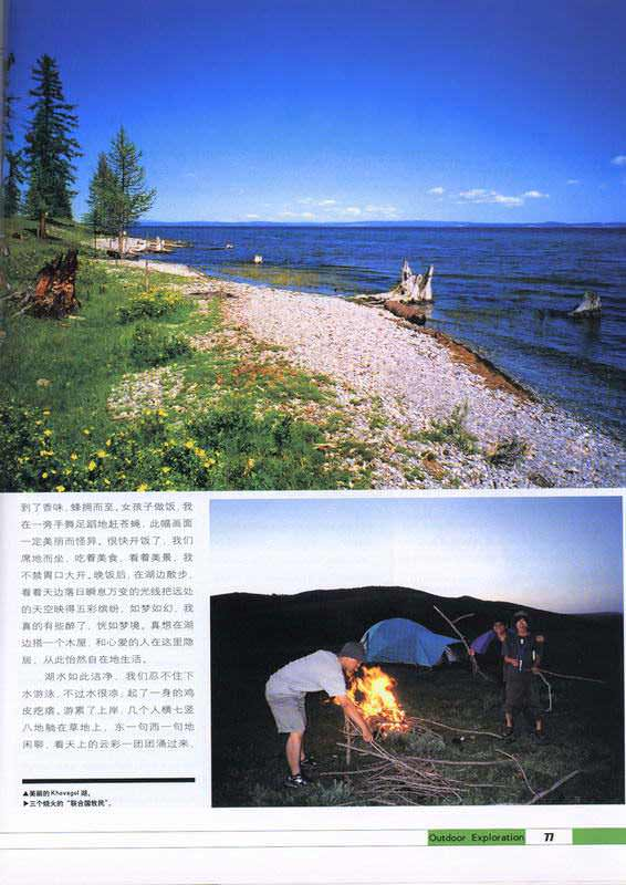 0412-outdoor-exploration-mongolia4