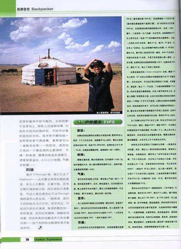 0412-outdoor-exploration-mongolia5