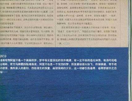 0511-Natgeo-Traveler-China-Afghanistan12