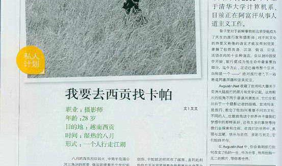 0708-Elite-Traveler-Shanghai-Avgustin-net1