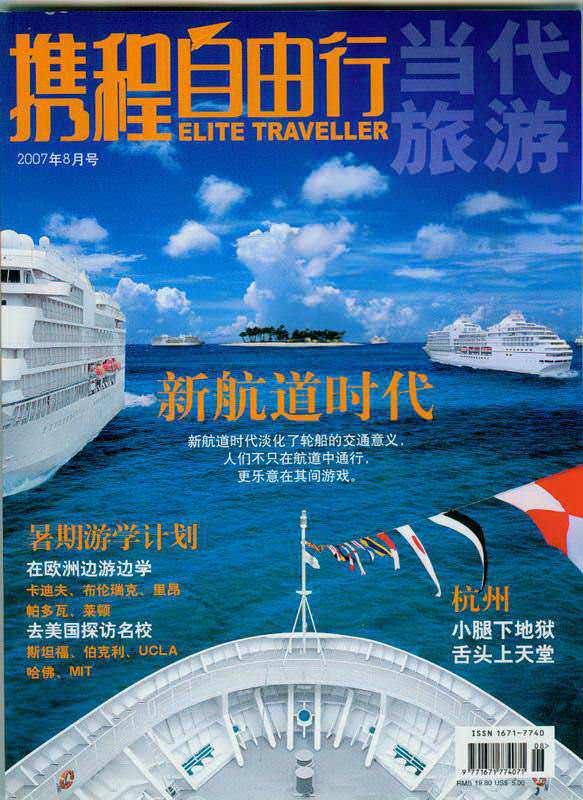 0708-Elite-Traveler-Shanghai-Avgustin-net2