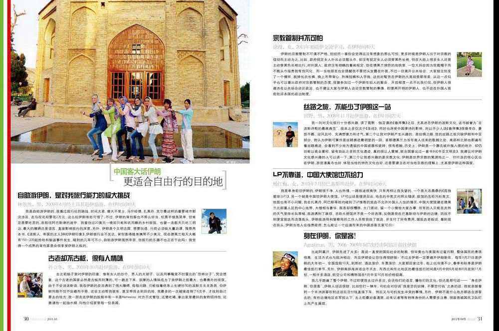 1110-traveler-china-iran-3