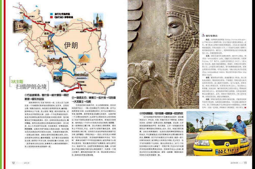 1110-traveler-china-iran-4