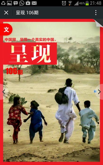 140508-chinacomcn-1