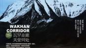 150401-wakhan-corridor-traveler-00