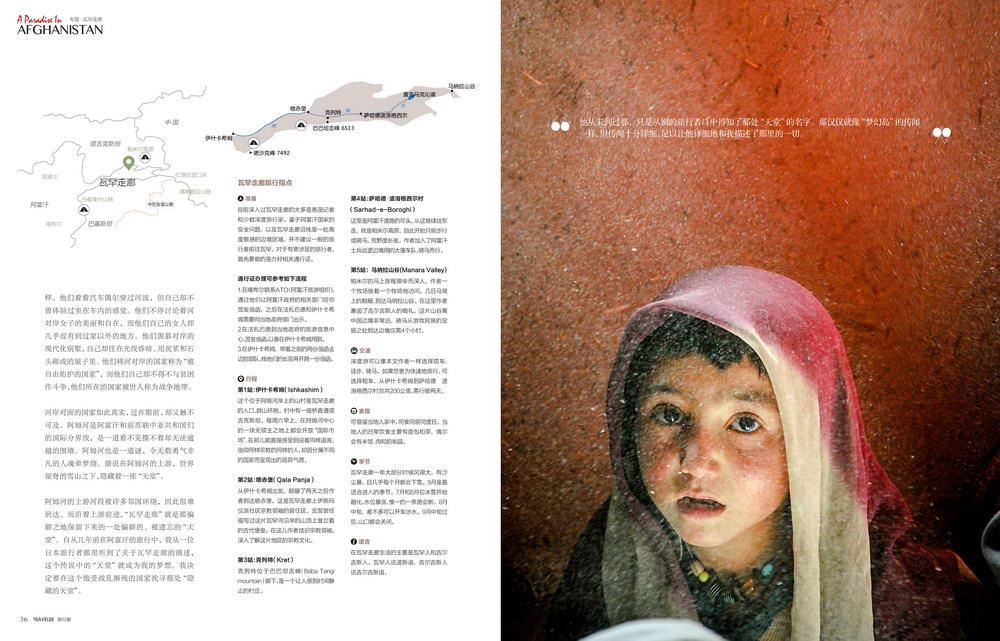 150401-wakhan-corridor-traveler-03