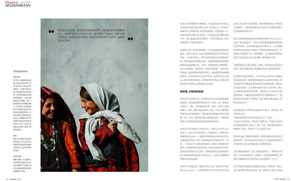 150401-wakhan-corridor-traveler-11