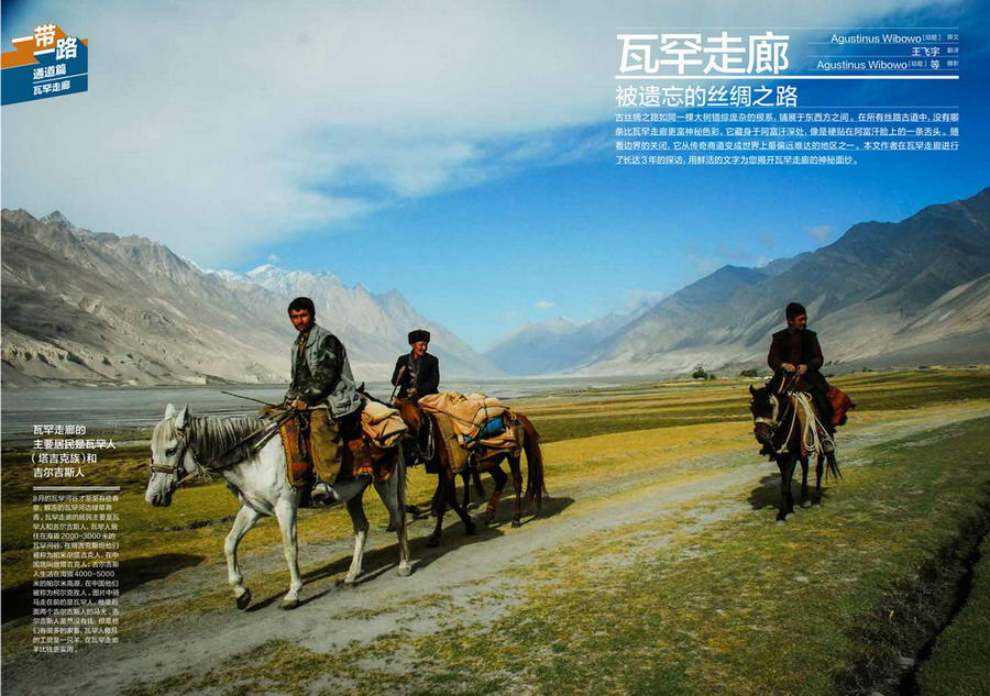 151015-cng-wakhan-1