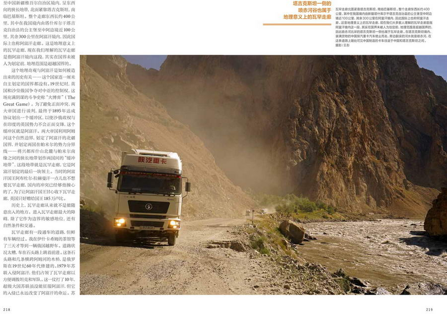 151015-cng-wakhan-4