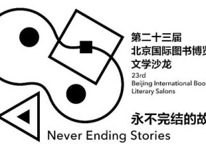 160813-bibf-literary-salon-logo