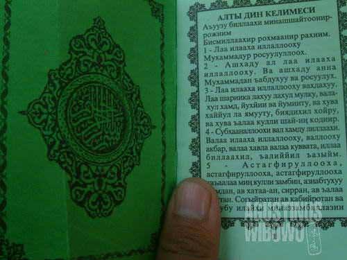 Arabic prayers written in Cyrillic