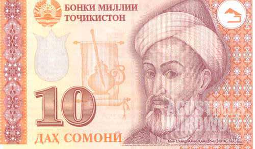 The beautiful Tajik money, Somoni, with picture of a Persian Sufi poet, Mir Said Ali Hamadani